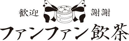 ファンファン飲茶(飲茶レストラン)