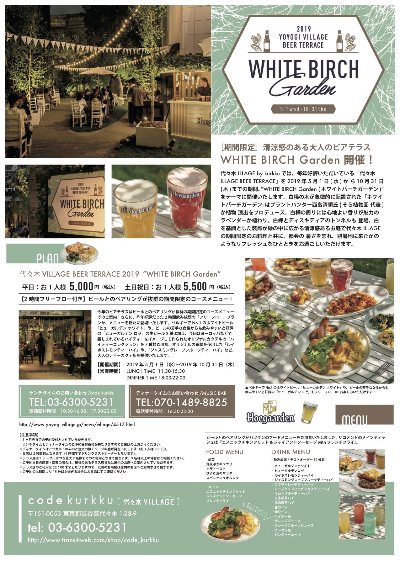 【期間限定】清涼感のある大人のビアテラス WHITE BIRCH Garden 開催!