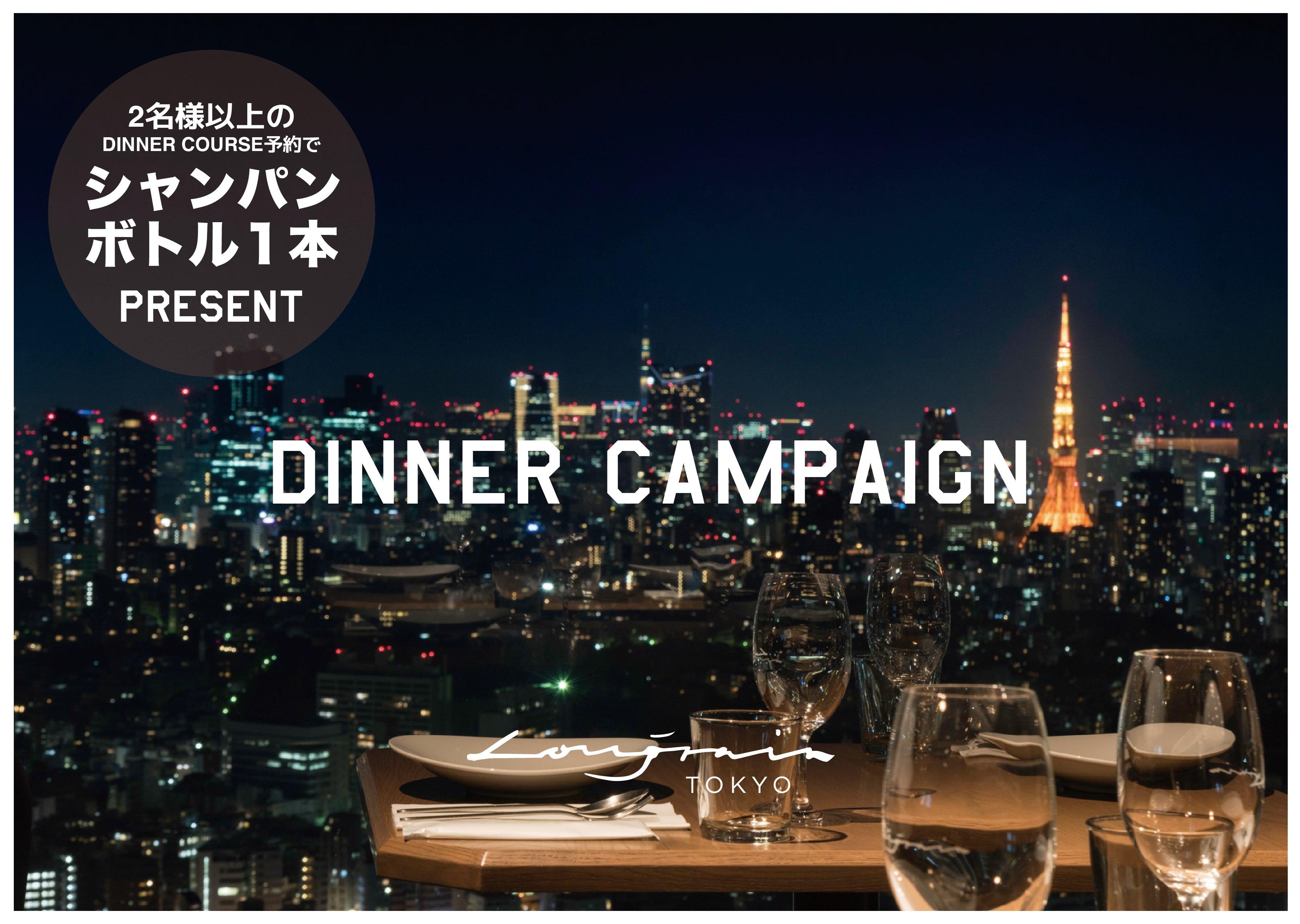 【Longrain】7月限定!!シャンパンボトル1本プレゼントキャンペーン!