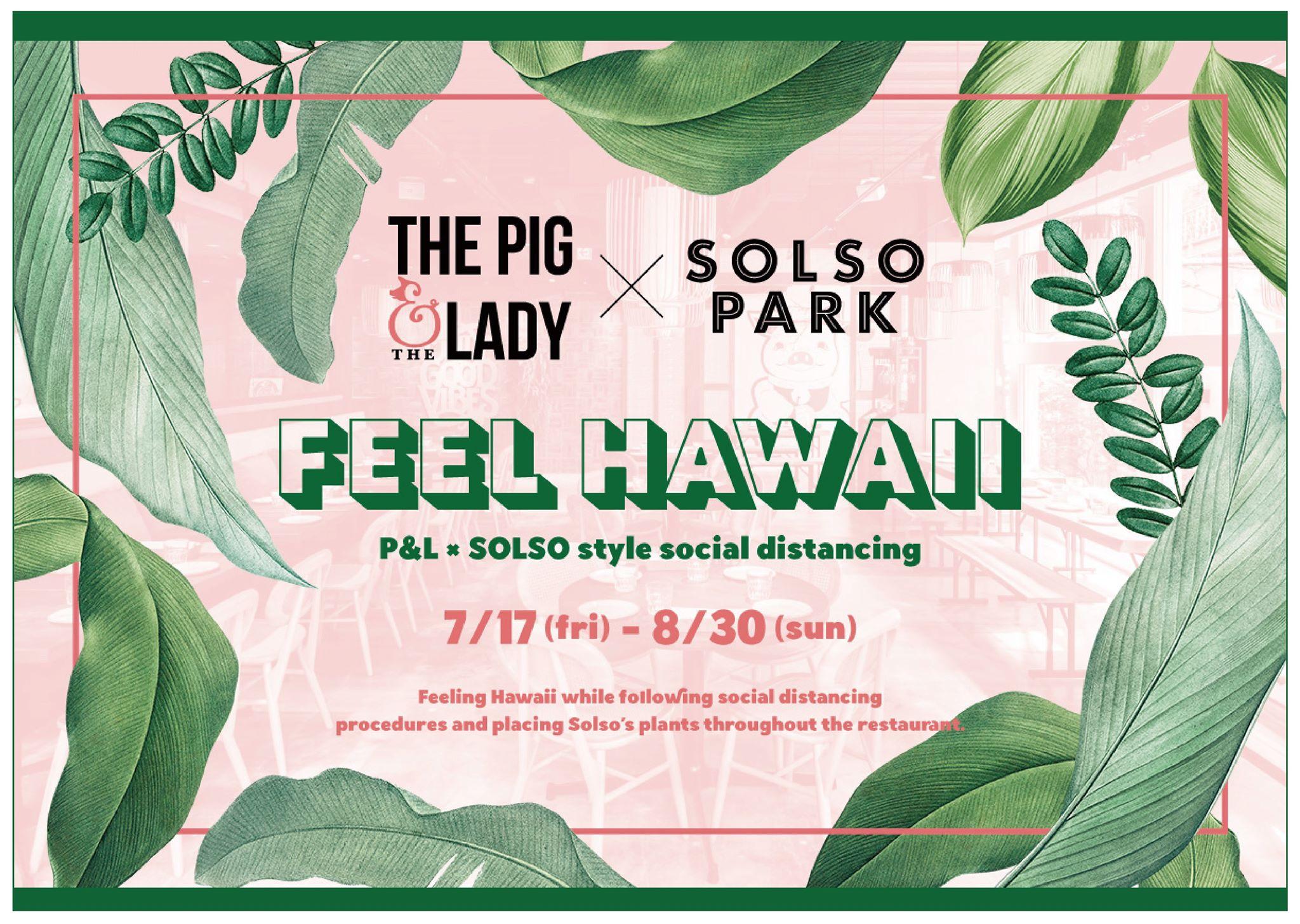 【THE PIG & THE LADY】ソーシャルディスタンスコラボ企画 『FEEL HAWAII』が7月17日からスタート!