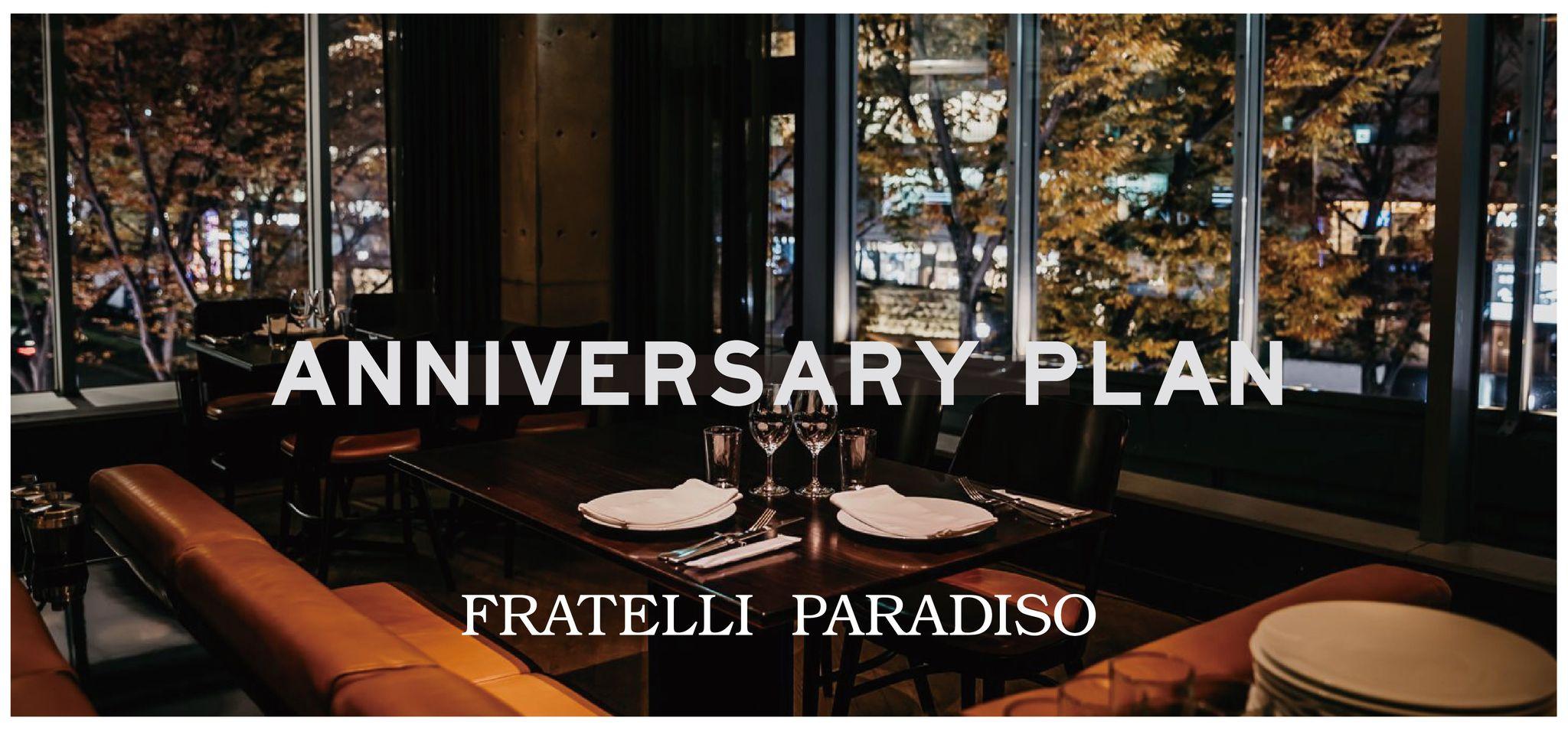 【FRATELLI PARADISO】表参道の黒を基調としたシックな店内でお祝いする特別プラン!