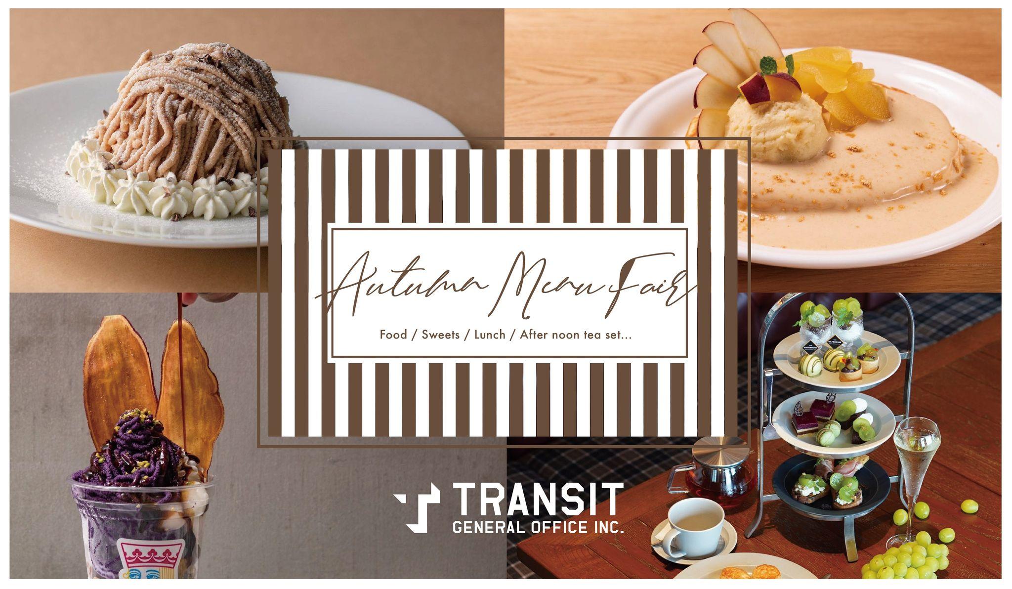 【TRANSIT AUTUMN MENU FAIRY】秋の味覚さつまいもを使ったスイーツや、モンブランなど秋をたっぷり楽しめる新メニュー!
