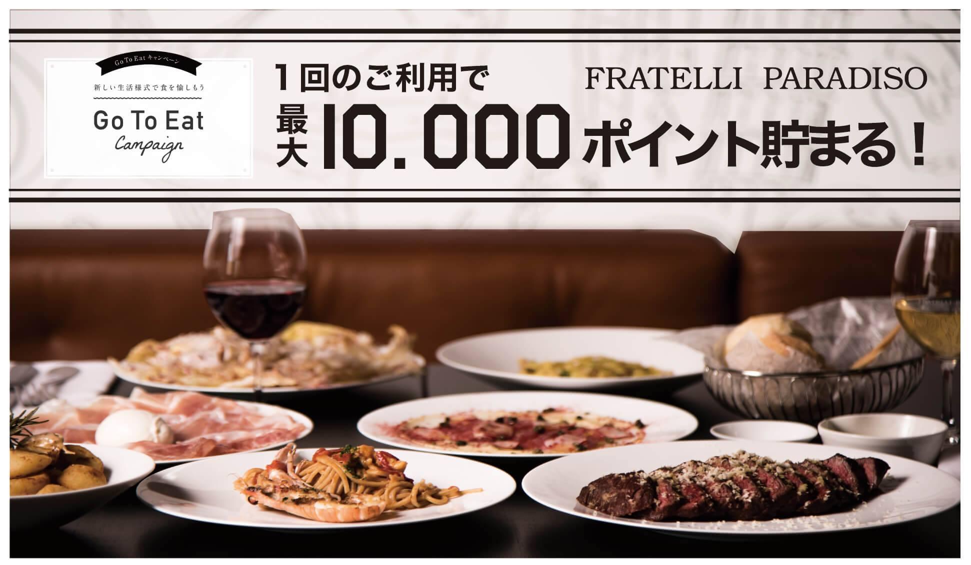 【FRATELLI PARADISO】Go To Eatキャンペーンを利用してお得に!シーズナルディナーコーススタート!