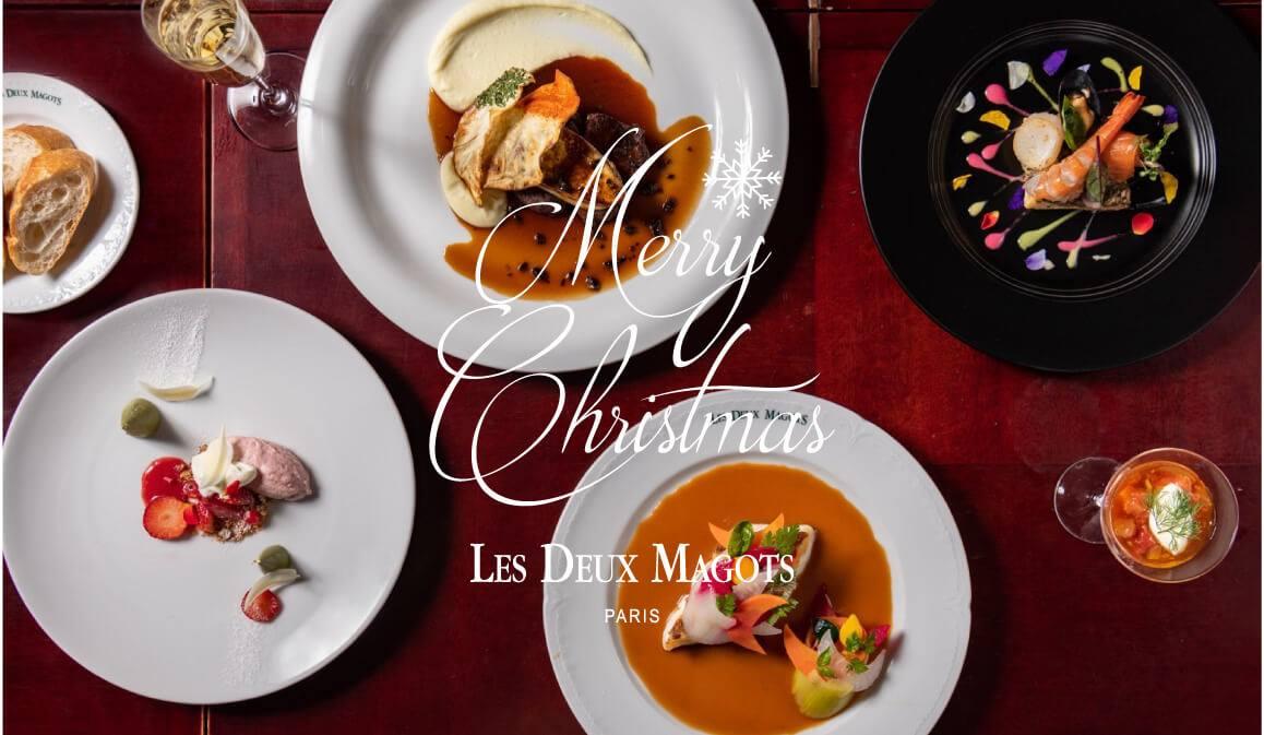 【LES DEUX MAGOTS PARIS】渋谷の隠れ家フレンチで大人なクリスマスを。