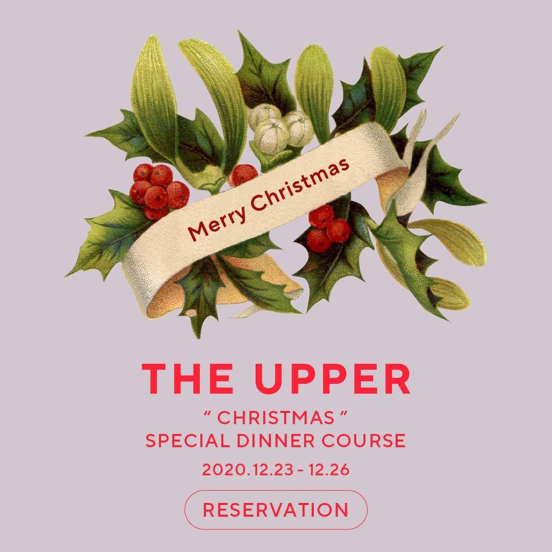 TVで話題の丸の内の新レストラン「THE  UPPER」。1日15組限定 クリスマス特別ディナーコース予約開始!