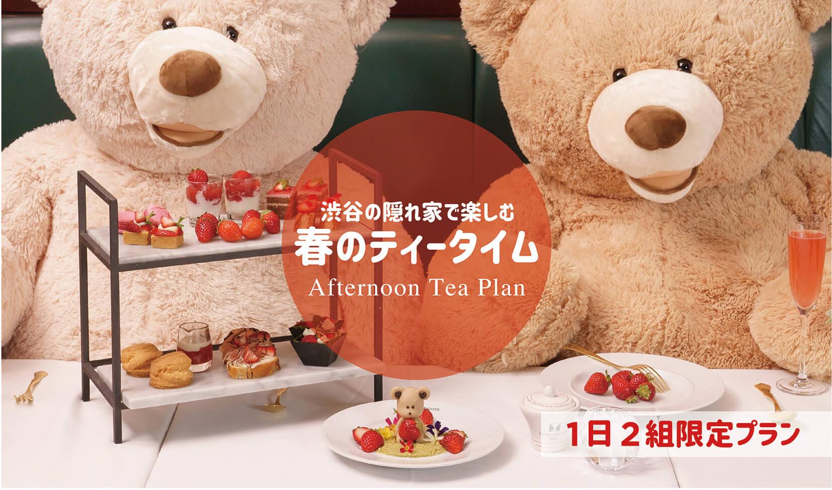 【1日2組限定】渋谷の隠れ家フレンチ「ドゥマゴ」のくまたちと楽しむアフタヌーンプランが登場!