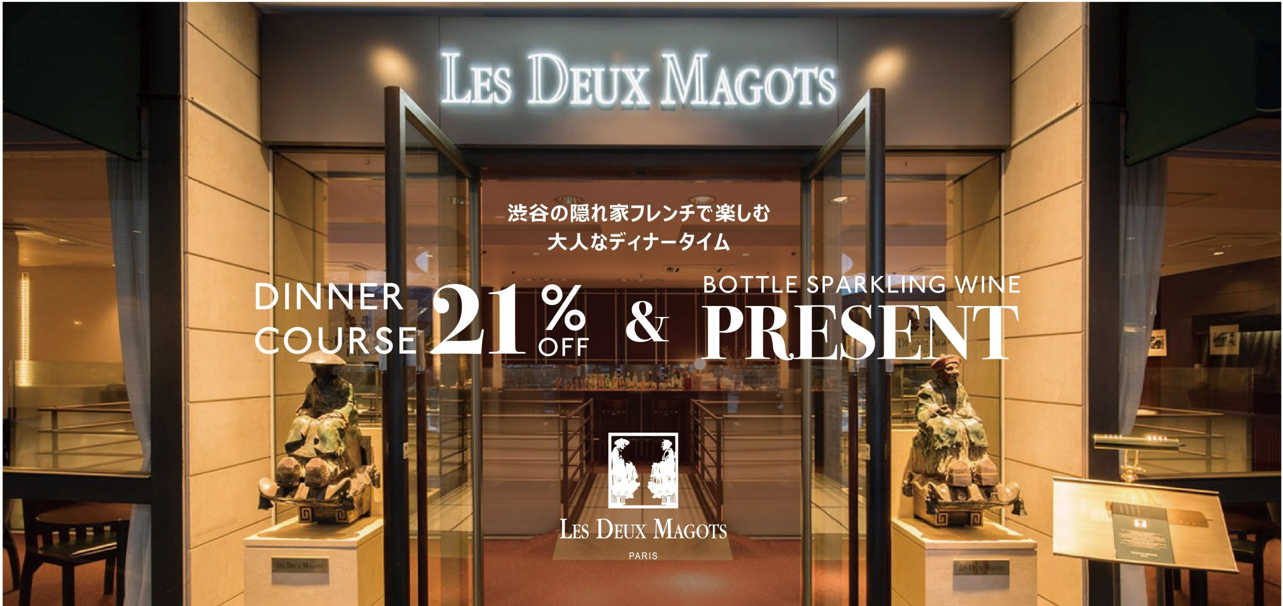 【21%OFF&スパークリングワイン1本プレゼント】渋谷の隠れ家フレンチ「ドゥマゴ」が贈る春のディナーコース