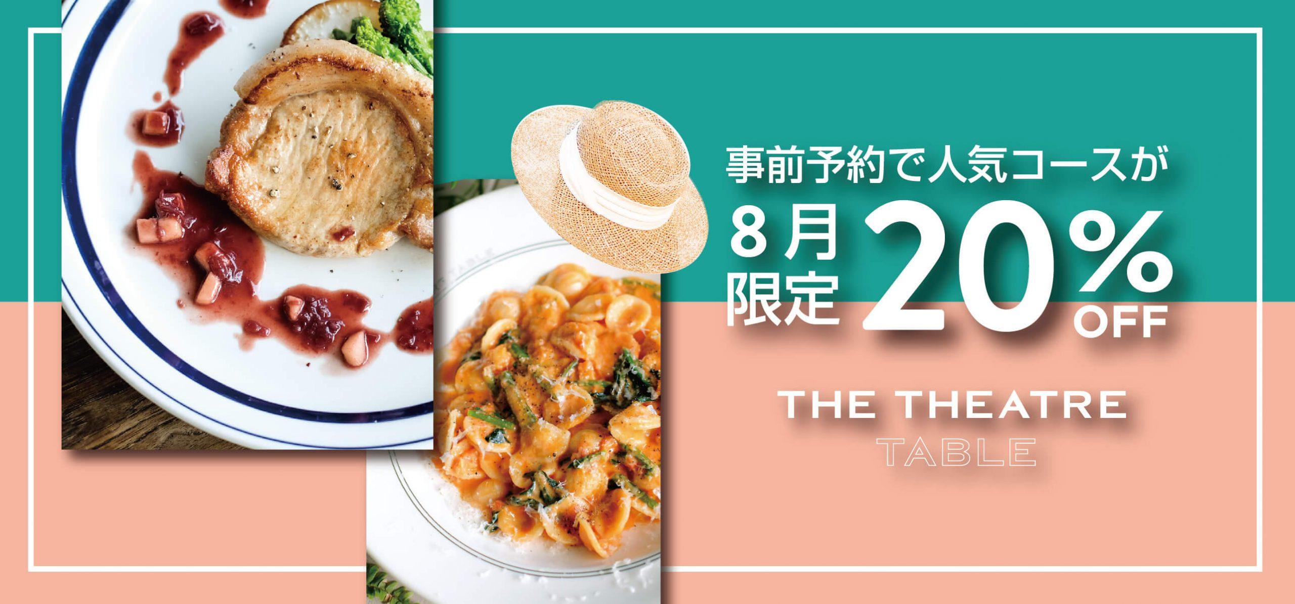 【人気コースが20%OFF】夏の食材をふんだんに使った季節限定コースなど、人気コースが事前予約でお得に!