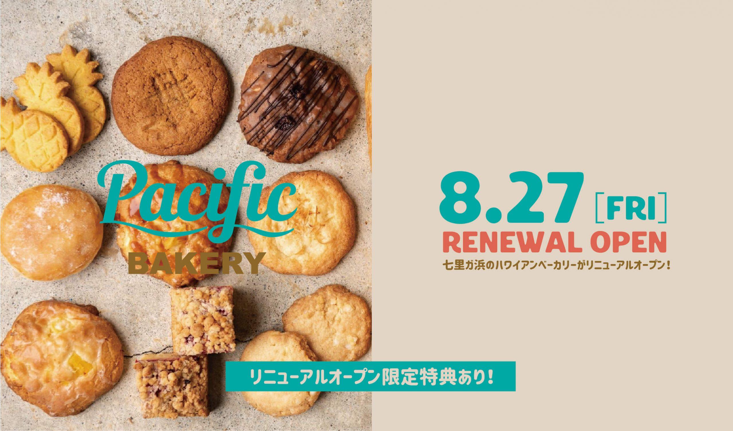 【広告限定特典あり】鎌倉・七里ガ浜のハワイアンベーカリー「Pacific BAKERY」リニューアルオープン!