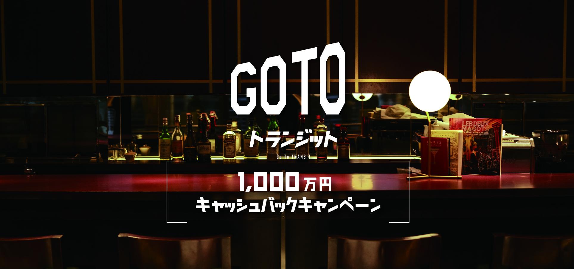 【総額1,000万円!】渋谷の喧騒を忘れられる隠れ家フレンチの人気コースをご利用で、半額食事券をキャッシュバック!