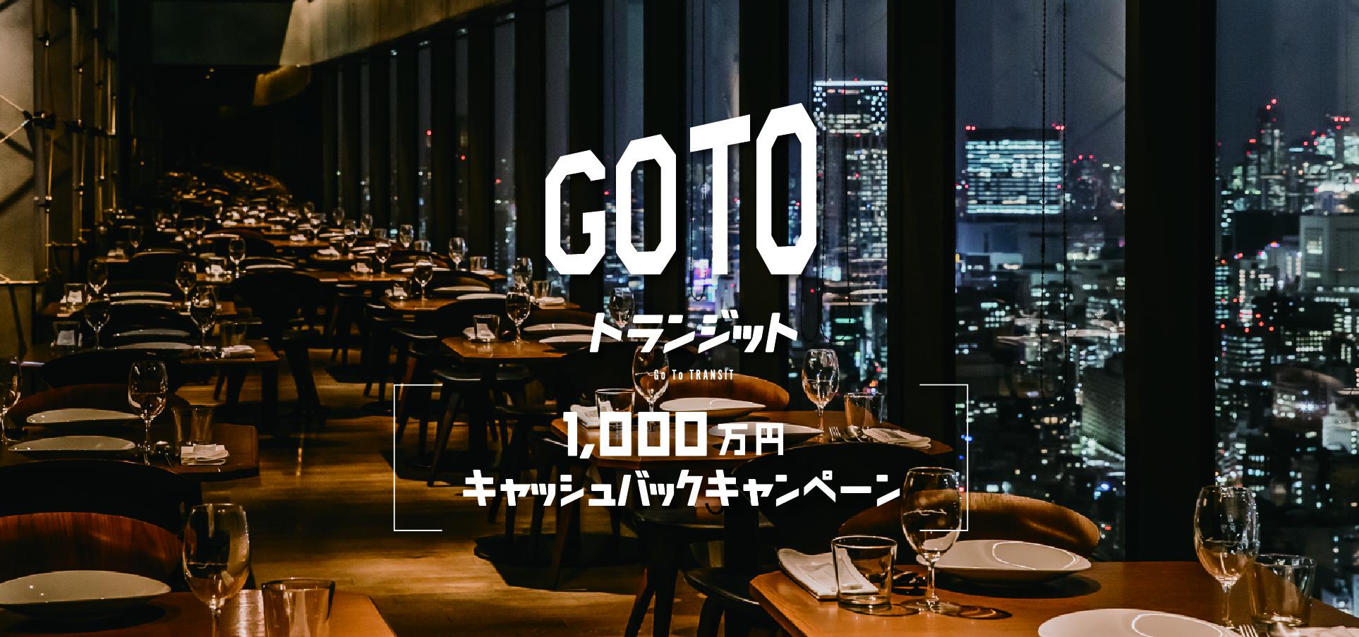 【総額1000万円】高層階レストランで景色とともに楽しむモダン・アジアン料理。対象プランをご予約で、プラン料金の半額キャッシュバック!